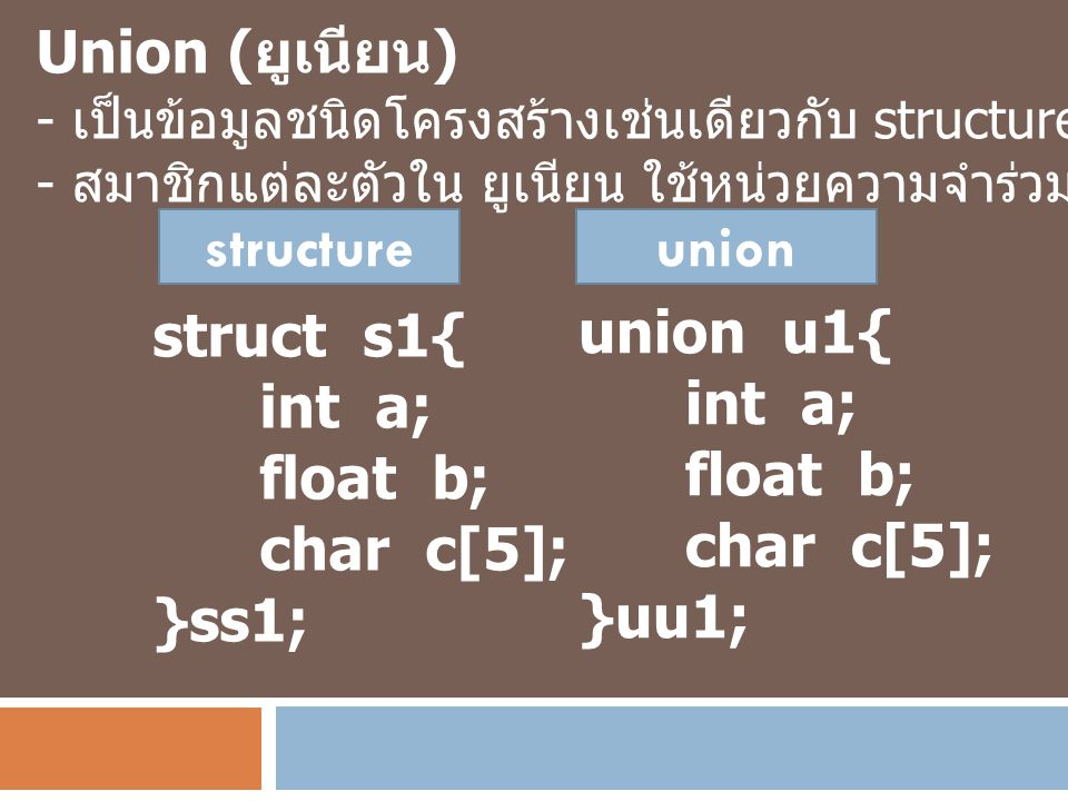 Union (ยูเนียน) structure union struct s1{ int a; float b; char c[5];